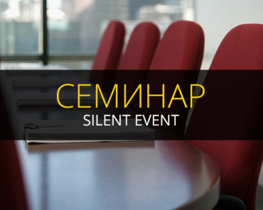 Silent EVEnt