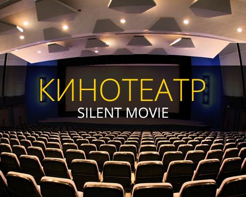 Кино Silent Disco