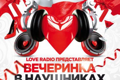 Вечеринка в наушниках Love Radio
